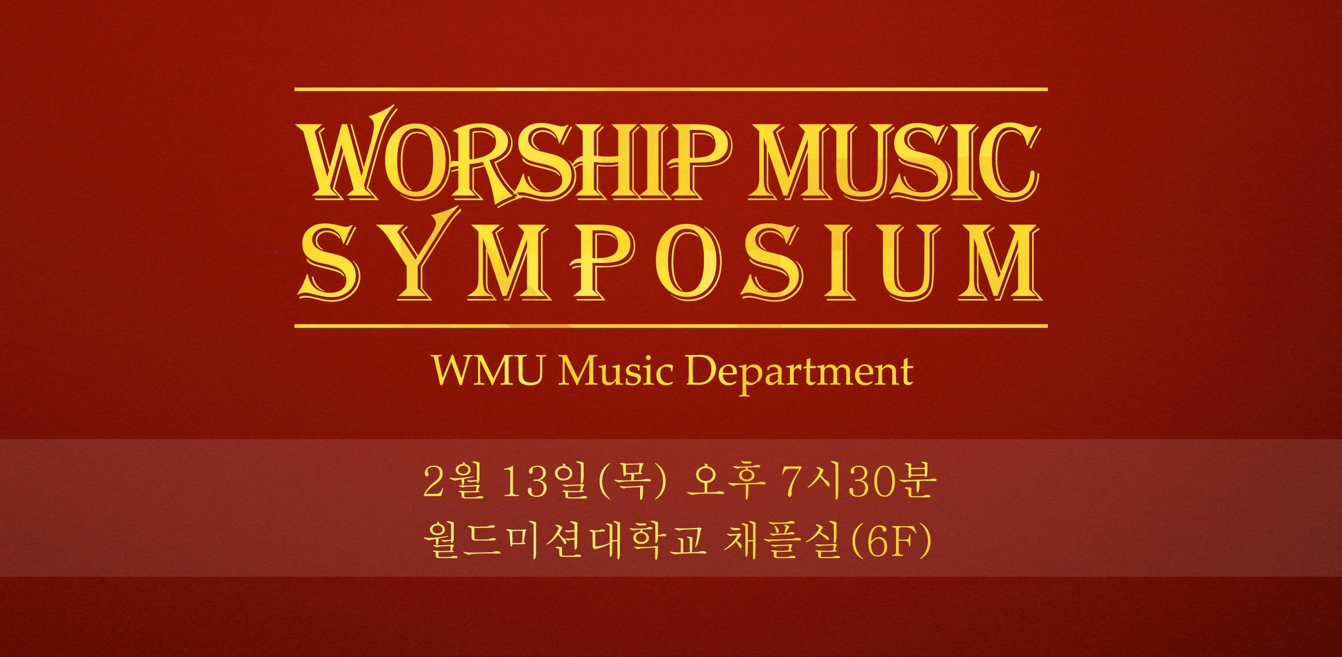 67. 2014 Worship_Symposium.jpg