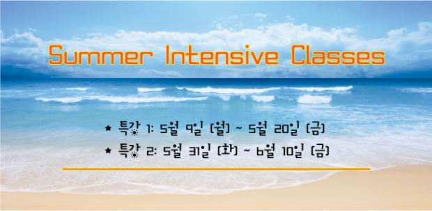 152. 2016_Summer Class.png