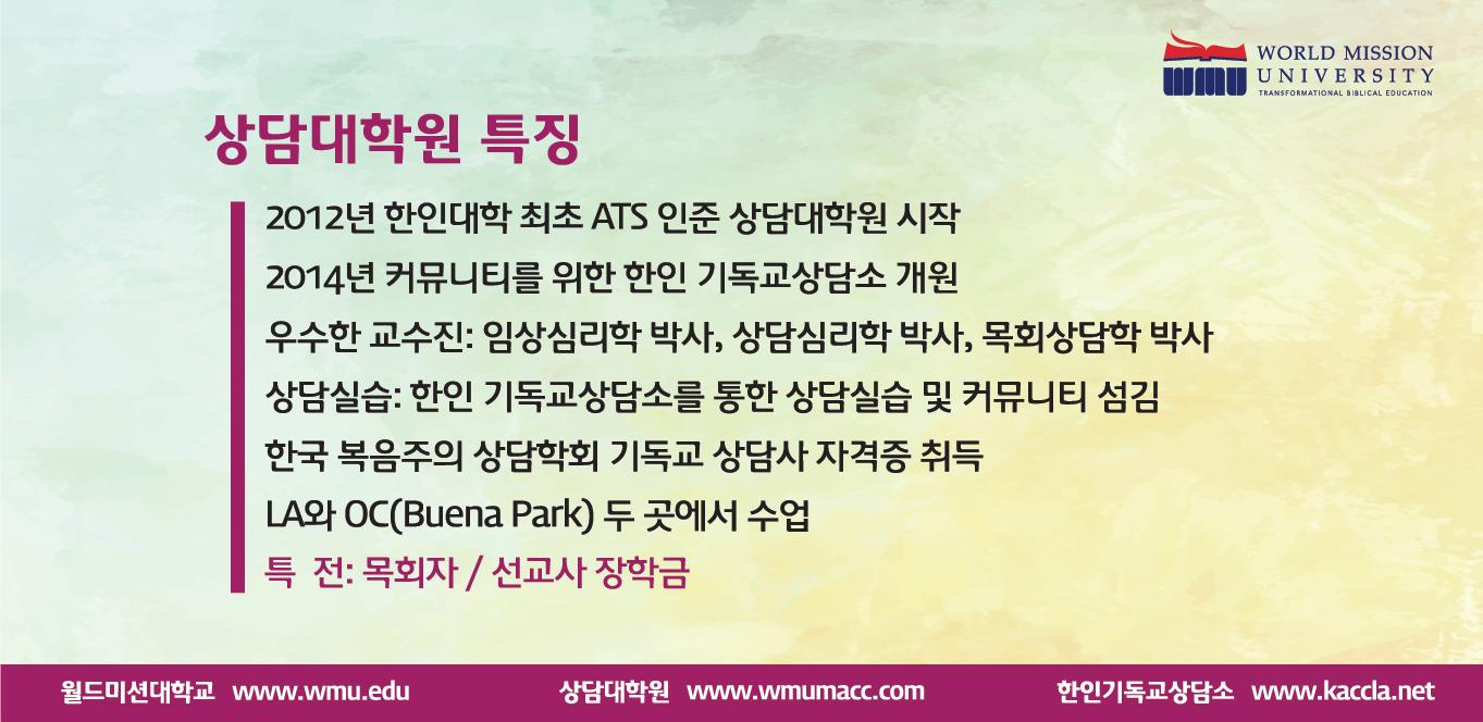 1-2. 2016년_여름학기_OC 상담대학원.png