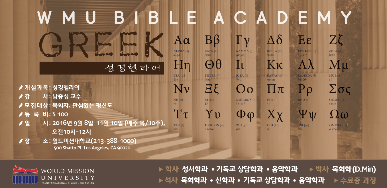 4. 2016 fall bible academy.png