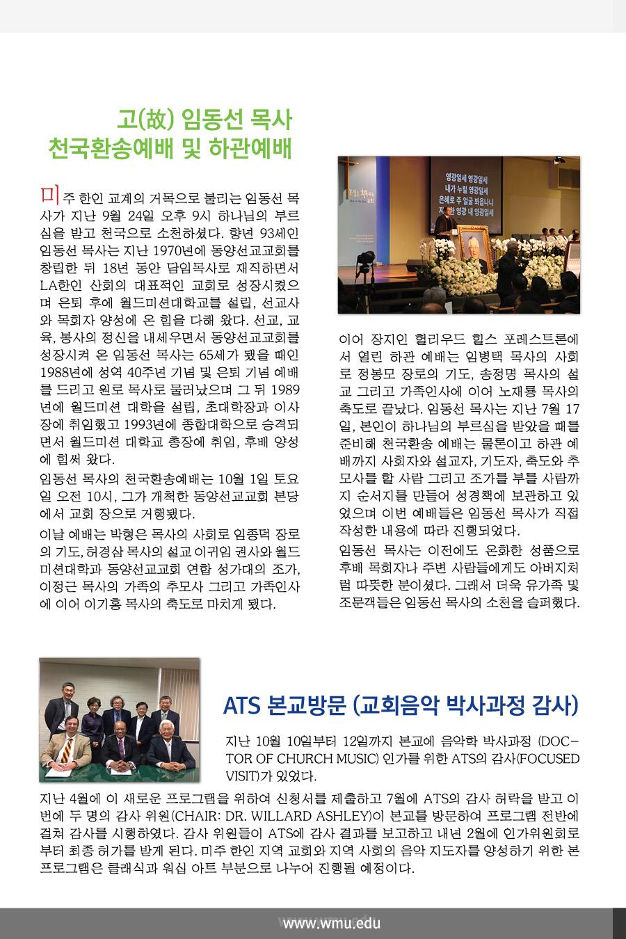 Newsletter_Vol-12_4_img2.jpg